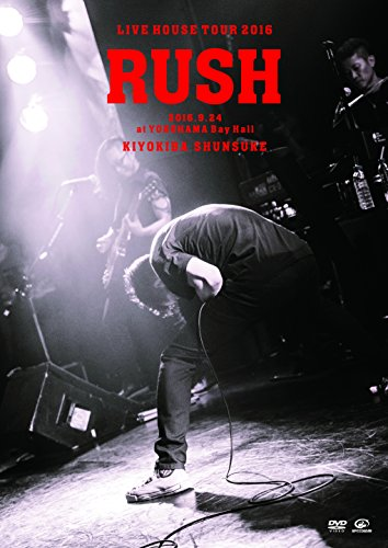 LIVE HOUSE TOUR 「RUSH」 2016.9.24 at YOKOHAMA Bay Hall [DVD]