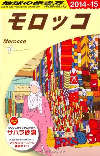 E07 地球の歩き方 モロッコ 2014~2015の詳細を見る