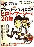 音楽誌が書かないJポップ批評(41) ブルーハーツ/ハイロウズ ヒロトとマーシーの20年 別冊宝島(1265)