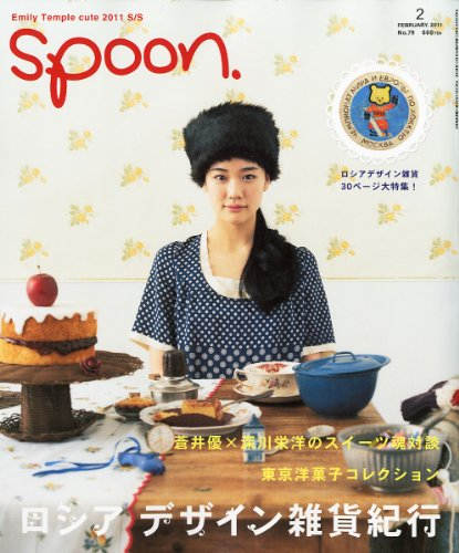 spoon. (スプーン) 2011年 02月号 [雑誌]の詳細を見る