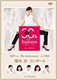 30th Anniversary「紫吹淳コンサート」 Le histoire ~その歴史30・そして未来へ~ [DVD]