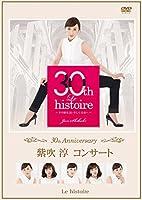 30th Anniversary「紫吹淳コンサート」 Le histoire ~その歴史30・そして未来へ~ [DVD]