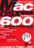 MacOSX超事典完全操作テクニック600for Snow Leopard (アスペクトムック)