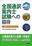 全国通訳案内士試験への招待―通訳ガイドになろう! 画像