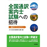 全国通訳案内士試験への招待―通訳ガイドになろう!