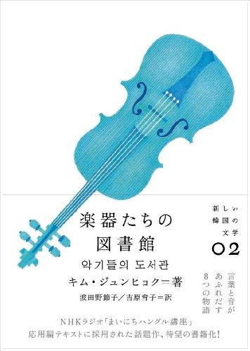 楽器たちの図書館 (新しい韓国の文学)の詳細を見る