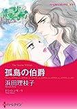 孤島の伯爵 (ハーレクインコミックス)