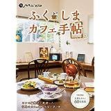 ふくしまカフェ手帖vol.2 (プチ Mon mo)