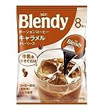 AGF ブレンディ ポーションコーヒー キャラメルオレベース 8個×12袋【 アイスコーヒー 】