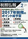 税務弘報 2017年 02 月号 [雑誌]