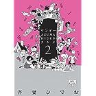 ワンダー・AZUMA HIDEO・ランド2