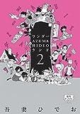 ワンダー・AZUMA HIDEO・ランド2 画像