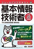 ニュースペックテキスト 基本情報技術者 平成29年度 (情報処理技術者試験)