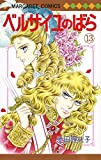 ベルサイユのばら 13 (マーガレットコミックス) 画像