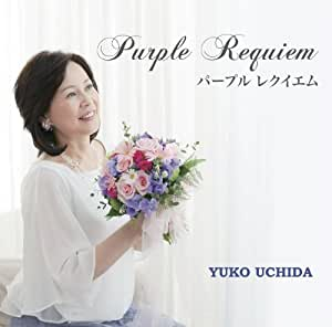 パープル レクイエム Purple Requiem