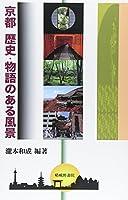 京都 歴史・物語のある風景