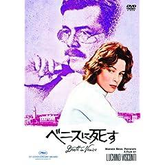 DVD ルキノ・ヴィスコンティ監督『ベニスに死す』の商品写真