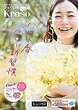 フェリシモの雑貨 クラソ Spring(2019年3月号~500円OFF特典付き)