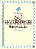 ピアノ・ソロ 中級者のためのマスターピース~弾きやすくて演奏効果の高い80曲~(書籍/雑誌)