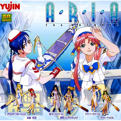 SRシリーズ ARIA The NATURAL カプセルフィギュア 単品