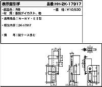 表示錠引手(HH2K-17917) [RB]ラフォレスタブロンズ