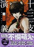 十三支演義 偃月三国伝(3)特装版 (講談社キャラクターズA) (CD付き)