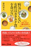 病気にならない女性は「カタカナ食」を食べない──人生が好転し始める「1食100円」の美的メンテナンス48 (講談社+α新書) 画像