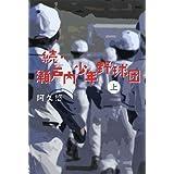 続・瀬戸内少年野球団〈上〉