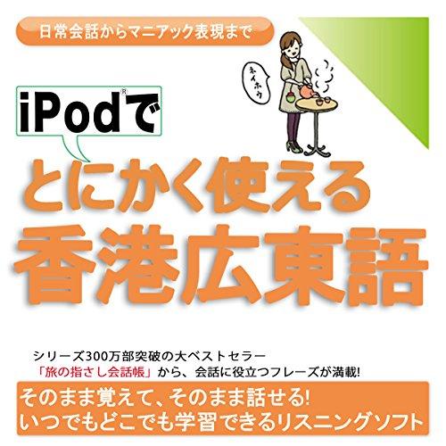iPodでとにかく使える香港広東語-日常会話からマニアック表現まで | 情報センター出版局:編