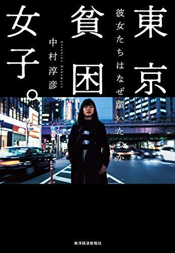 東京貧困女子。: 彼女たちはなぜ躓いたのか