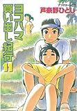 ヨコハマ買い出し紀行(11) (アフタヌーンコミックス)