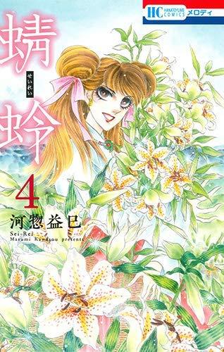 蜻蛉 コミック 1-4巻セット
