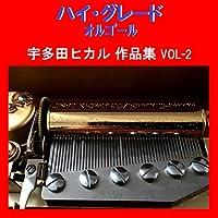 ぼくはくま Originally Performed By 宇多田ヒカル (オルゴール)