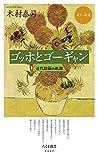 カラー新書 ゴッホとゴーギャン (ちくま新書)