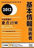 2012 基本情報技術者 午後問題の重点対策 (情報処理技術者試験対策書)