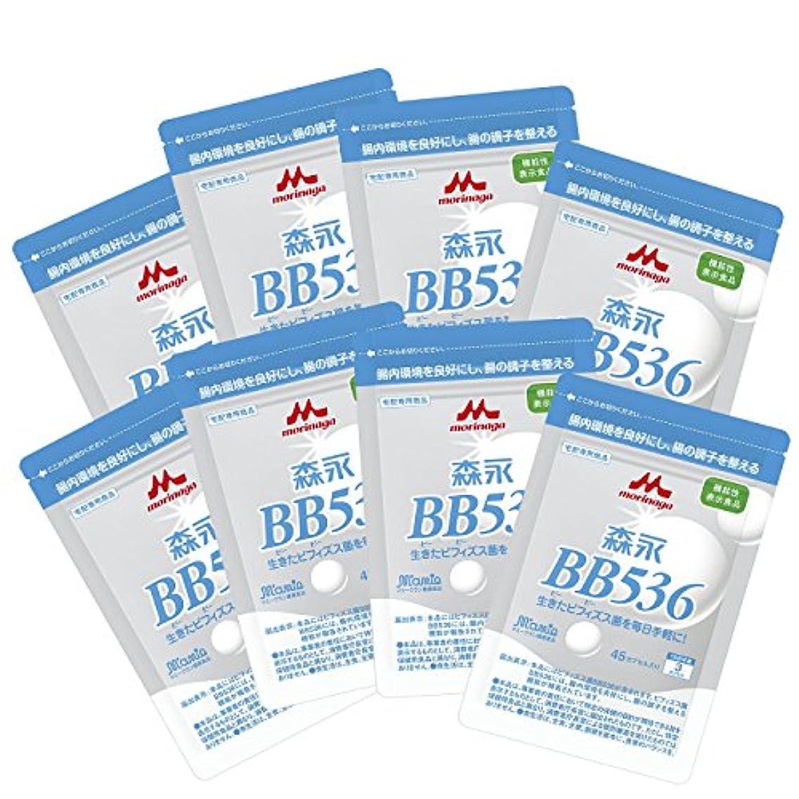 学習者繁栄する何もない森永BB536 45カプセル入り 新アルミパウチパッケージ! 8個セット(1日3カプセル×120日分)