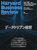 DIAMONDハーバード・ビジネス・レビュー 2019年 6 月号 [雑誌] (データドリブン経営)