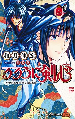 るろうに剣心─明治剣客浪漫譚・北海道編─ 2 (ジャンプコミックス)