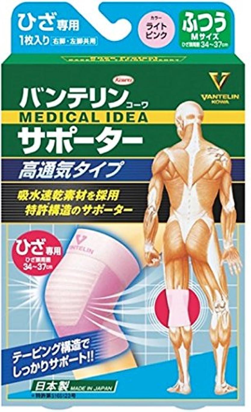 富下品偶然のバンテリンサポーター 高通気タイプ ひざ専用 ライトピンク ふつうサイズ ひざ頭周囲 34~37cm