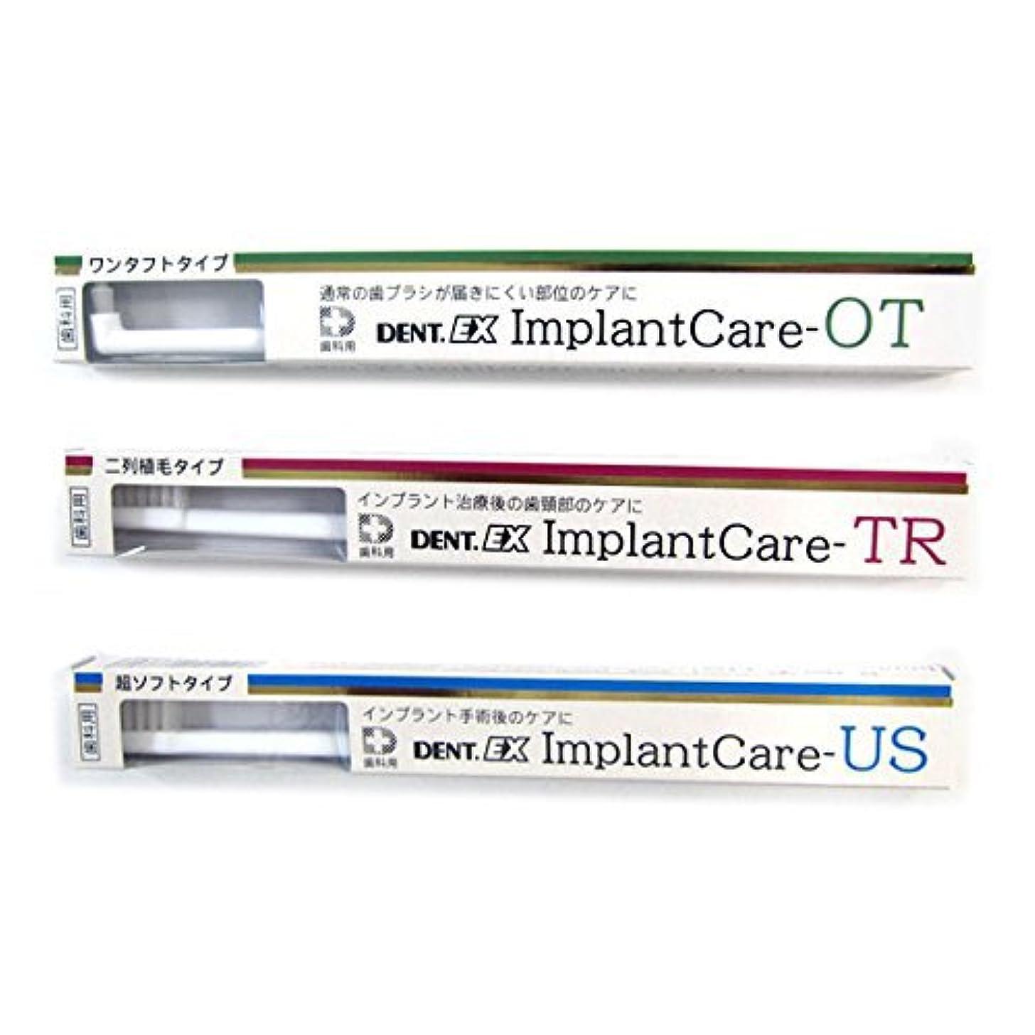 あたり不要クリームデント DENT EX ImplantCare インプラントケア 単品 OT(ワンタフト)