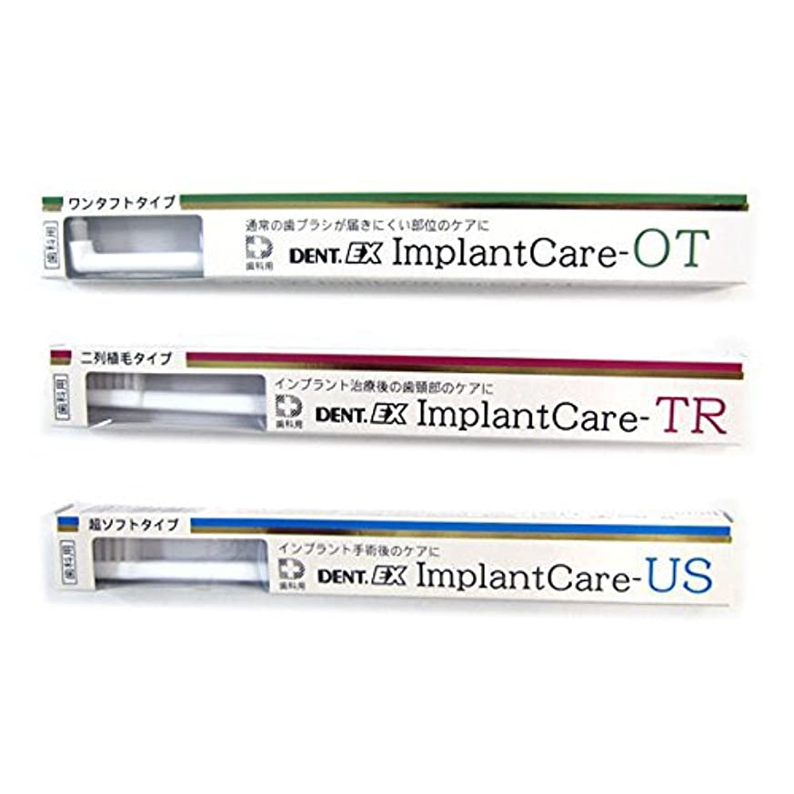 見えるフレキシブルクラックポットデント DENT EX ImplantCare インプラントケア 単品 OT(ワンタフト)