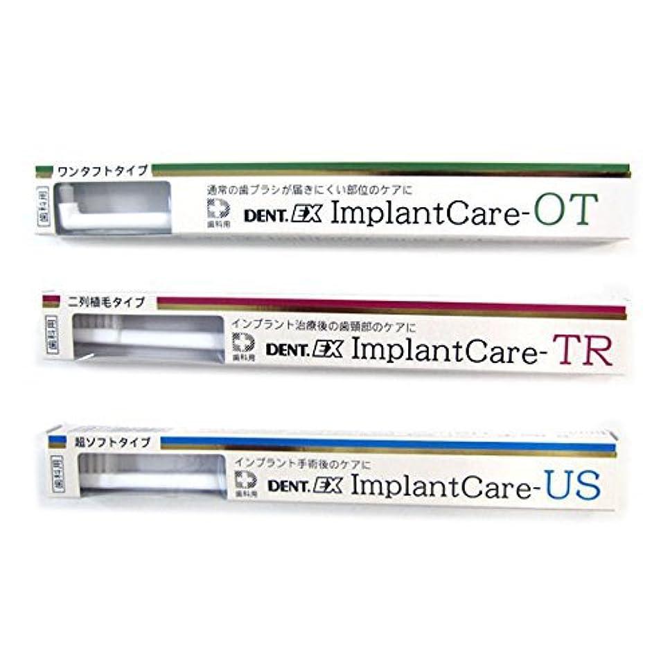 ボトル不屈成長デント DENT EX ImplantCare インプラントケア 単品 OT(ワンタフト)