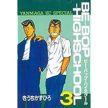 BE-BOP-HIGHSCHOOL(3) (ヤングマガジンコミックス)
