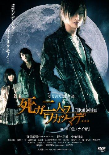 死ガ二人ヲワカツマデ… 第一章「色ノナイ青」 [DVD]の詳細を見る