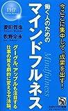 「働く人のためのマインドフルネス (PHPビジネス新書)」販売ページヘ