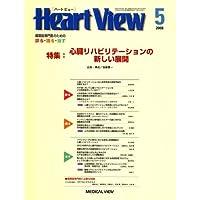 Heart View (ハート ビュー) 2008年 05月号 [雑誌]