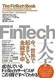 FinTech大全 今、世界で起きている金融革命