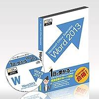 MOS 1日で受かるシリーズ Word 2013