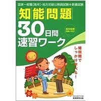 教養試験 知能問題30日間速習ワーク (国家3種・地方初級公務員試験)