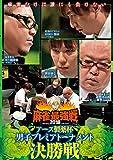 麻雀最強戦2018 アース製薬杯 男子プレミアトーナメント 決勝戦 [DVD]